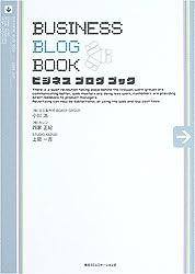 ビジネス・ブログ・ブック