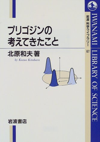 プリゴジンの考えてきたこと (岩波科学ライブラリー (67))の詳細を見る
