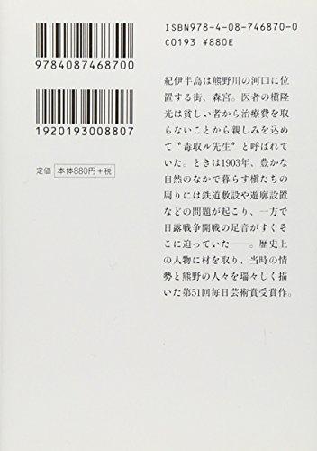 許されざる者〈上〉 (集英社文庫)