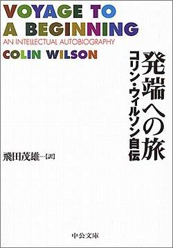 発端への旅―コリン・ウィルソン自伝 (中公文庫)の詳細を見る