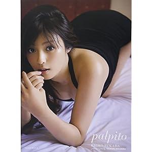 深田恭子写真集 palpito