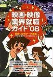 映画・映像業界就職ガイド ('08) (キネ旬ムック)