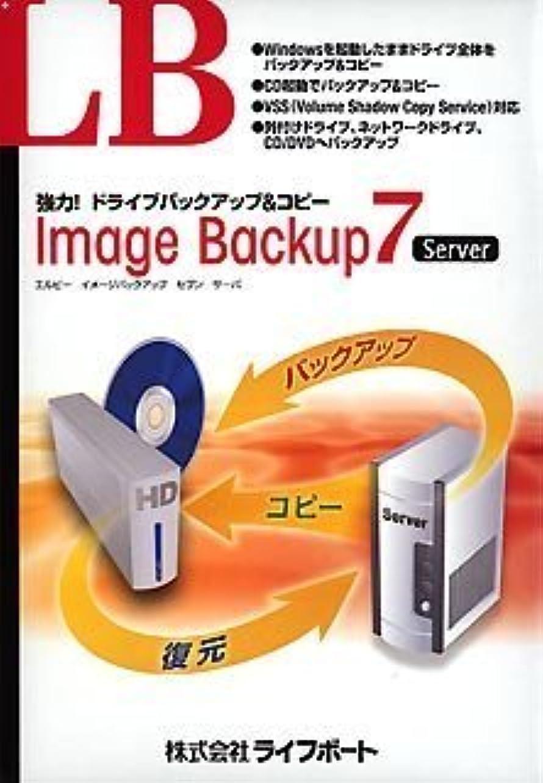 幅少なくとも苦味LB Image Backup 7 Server
