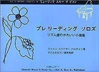 GP36J リーディング前の独奏曲集 (プレリーデイング ソロズ) リズム譜のかわいい小曲集