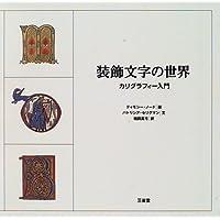 装飾文字の世界―カリグラフィー入門