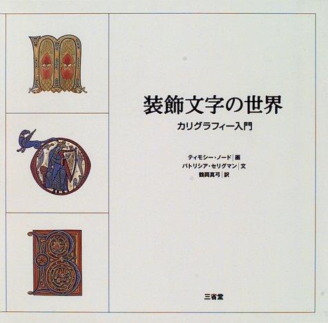 装飾文字の世界―カリグラフィー入門の詳細を見る