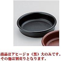 陶板 アヒージョ(黒)大 [14 x 3.3cm] 直火 料亭 旅館 和食器 飲食店 業務用