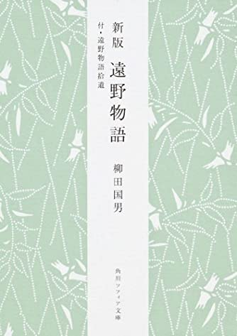 遠野物語―付・遠野物語拾遺 (角川ソフィア文庫)