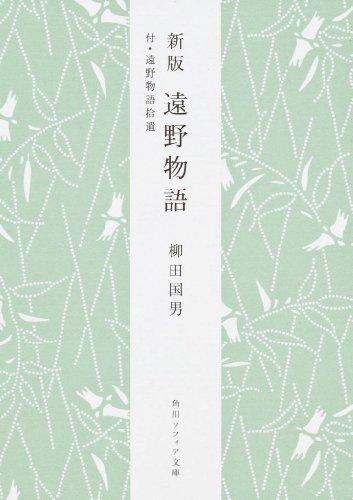 遠野物語―付・遠野物語拾遺 (角川ソフィア文庫)の詳細を見る