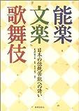 能楽 文楽 歌舞伎 日本の伝統芸能への誘い