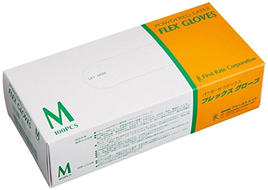 硫黄数値機密ファーストレイト フレックスグローブ(パウダー付) FR-942(M)100マイイリ