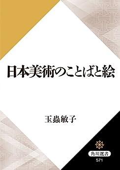 [玉蟲 敏子]の日本美術のことばと絵 (角川選書)