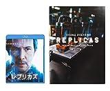 【Amazon.co.jp限定】レプリカズ ブルーレイ&DVDセット(2枚組)(非売品プレスシート付) [Blu-ray]