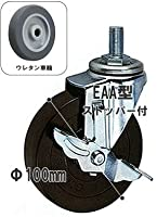 キャスター:東正車輌ゴールドキャスター:ネジ込車輪:100mmウレタンストッパー付(ねじ:M12×P1.75):EAA-100U-S-M12×P1.75