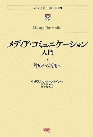 メディア・コミュニケーション[入門] (MEMO TO THE CEO 2)