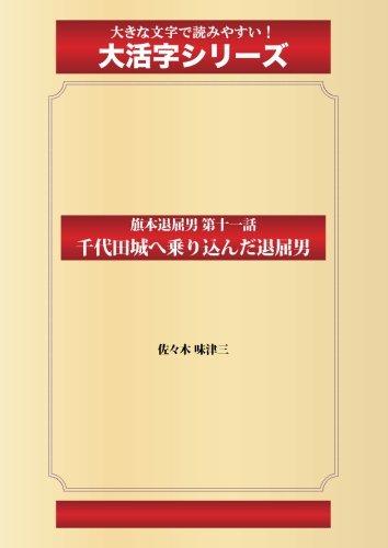 旗本退屈男 第十一話 千代田城へ乗り込んだ退屈男(ゴマブックス大活字シリーズ)