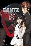 GANTZ 18 (集英社文庫―コミック版)