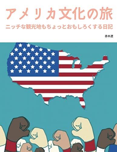 アメリカ文化の旅: ニッチな観光地もちょっとおもしろくする日記