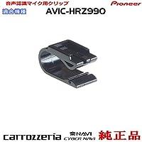 パイオニア カロッツェリア AVIC-HRZ990 純正品 ハンズフリー 音声認識マイク用クリップ 新品 (M09p