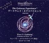 ゲートウェイ・エクスペリエンス第Ⅴ巻: The Gateway Experience Wave V Exploring( エクスプロアリング 探索)3枚入り(日本語版) [ヘミシンク]