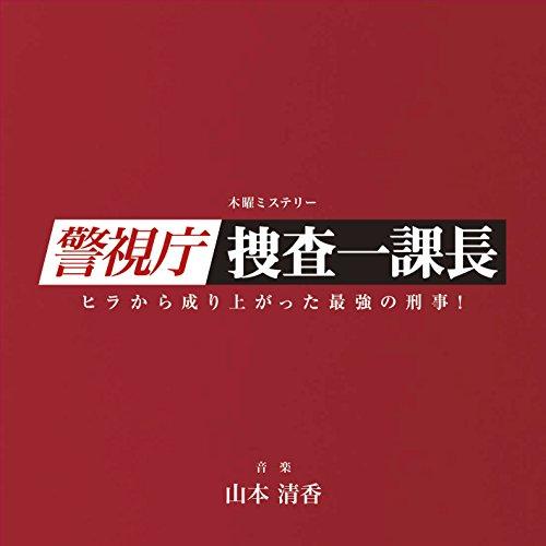 テレビ朝日系 木曜ミステリー「警視庁・捜査一課長」オリジナルサウンドトラック