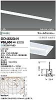 山田照明 昼白色LEDベースライト(FHF45W×2相当)(60×1226mm) DD-3323-N