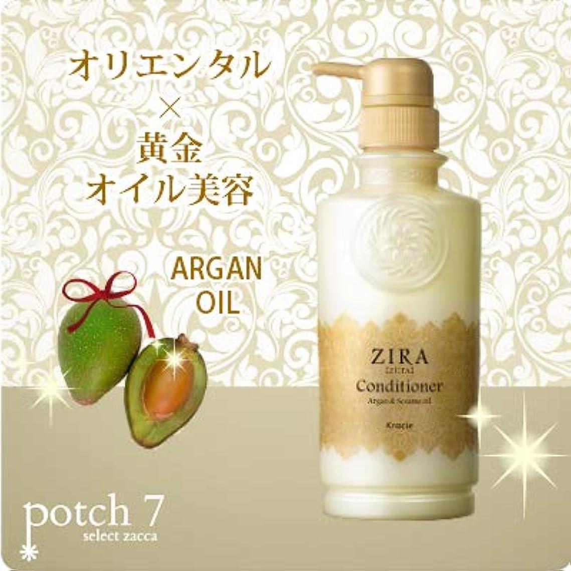ながら配る抽出Kracie クラシエ ZIRA ジーラ コンディショナー 420ml オリエンタル美容