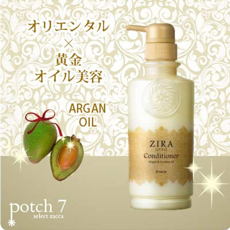 シェフ不振コードレスKracie クラシエ ZIRA ジーラ コンディショナー 420ml オリエンタル美容