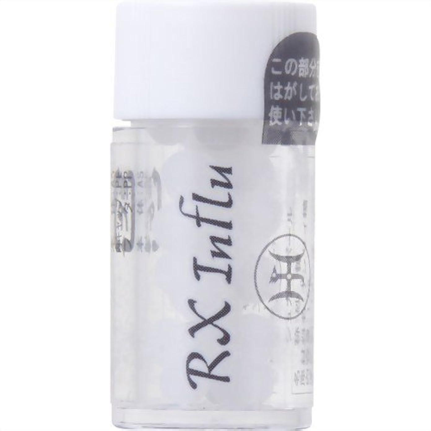 ホメオパシージャパンレメディー RX Inf  アールエックス インフ (小ビン)