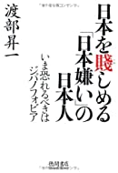 日本を賤しめる「日本嫌い」の日本人―いま恐れるべきはジパノフォビア