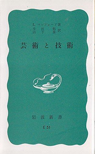 芸術と技術 (1985年) (岩波新書)の詳細を見る