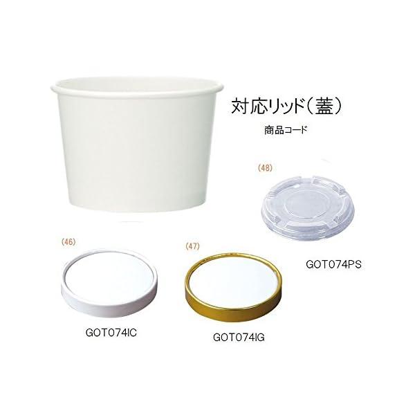 日本デキシー 業務用食器容器 アイスクリーム ...の紹介画像5