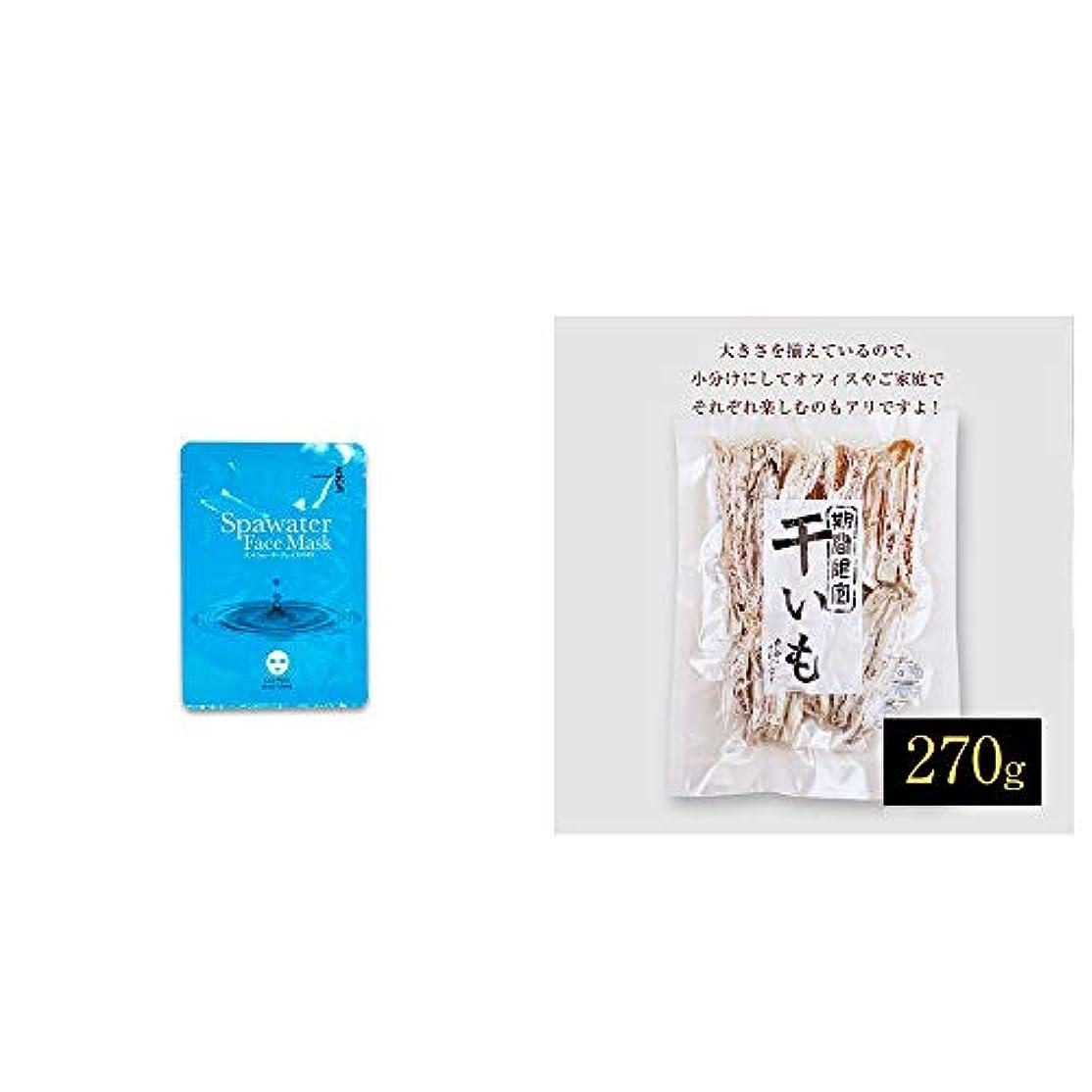 オープニング丈夫アーカイブ[2点セット] ひのき炭黒泉 スパウォーターフェイスマスク(18ml×3枚入)?干いも(270g)