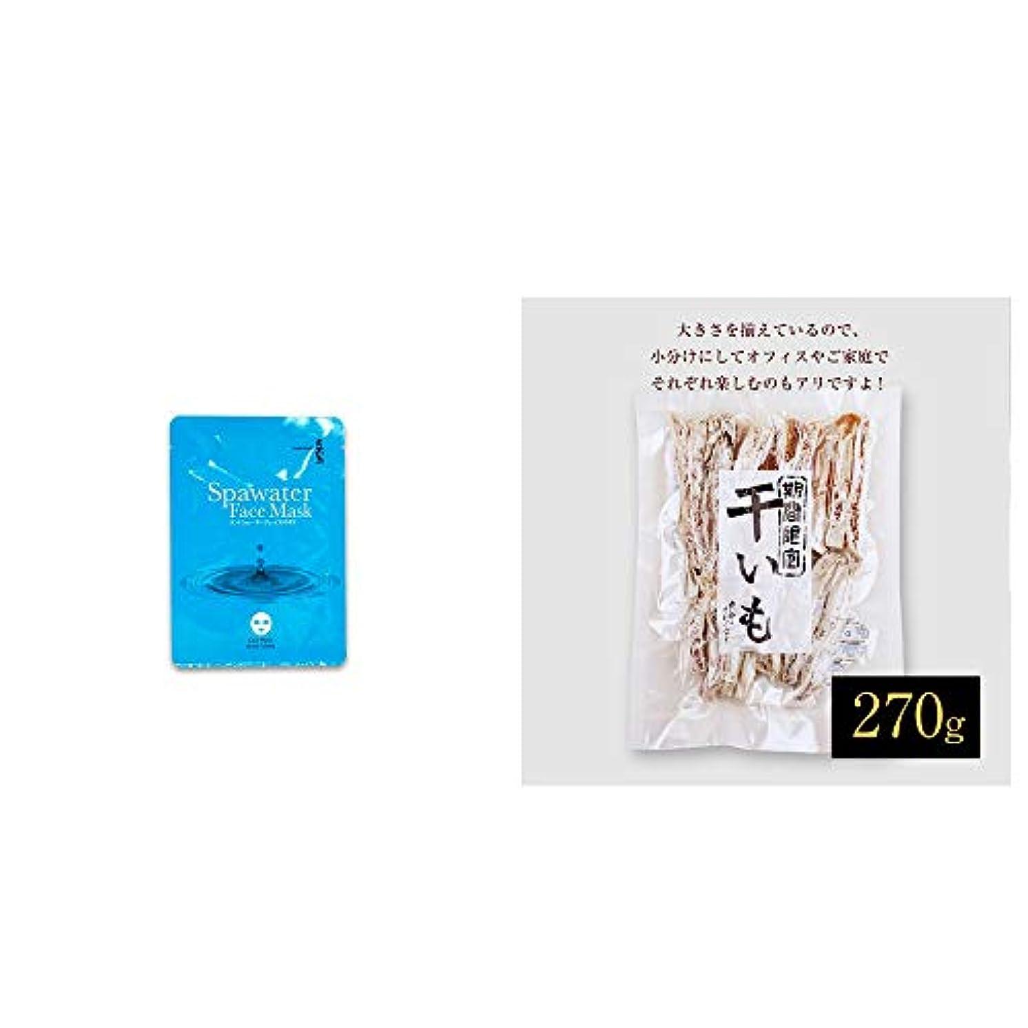 型識字機会[2点セット] ひのき炭黒泉 スパウォーターフェイスマスク(18ml×3枚入)?干いも(270g)