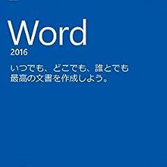 Microsoft Word 2016 (最新 永続版)|オンラインコード|Win対応 <div id=