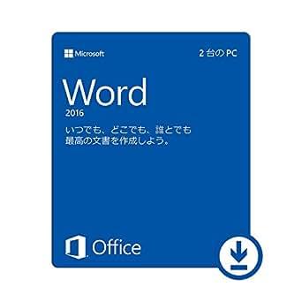 Microsoft Word 2016 [ダウンロード][Windows版](PC2台/1ライセンス)