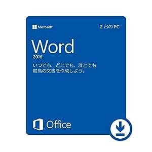 Microsoft Word 2016 (最新)|オンラインコード|Win対応