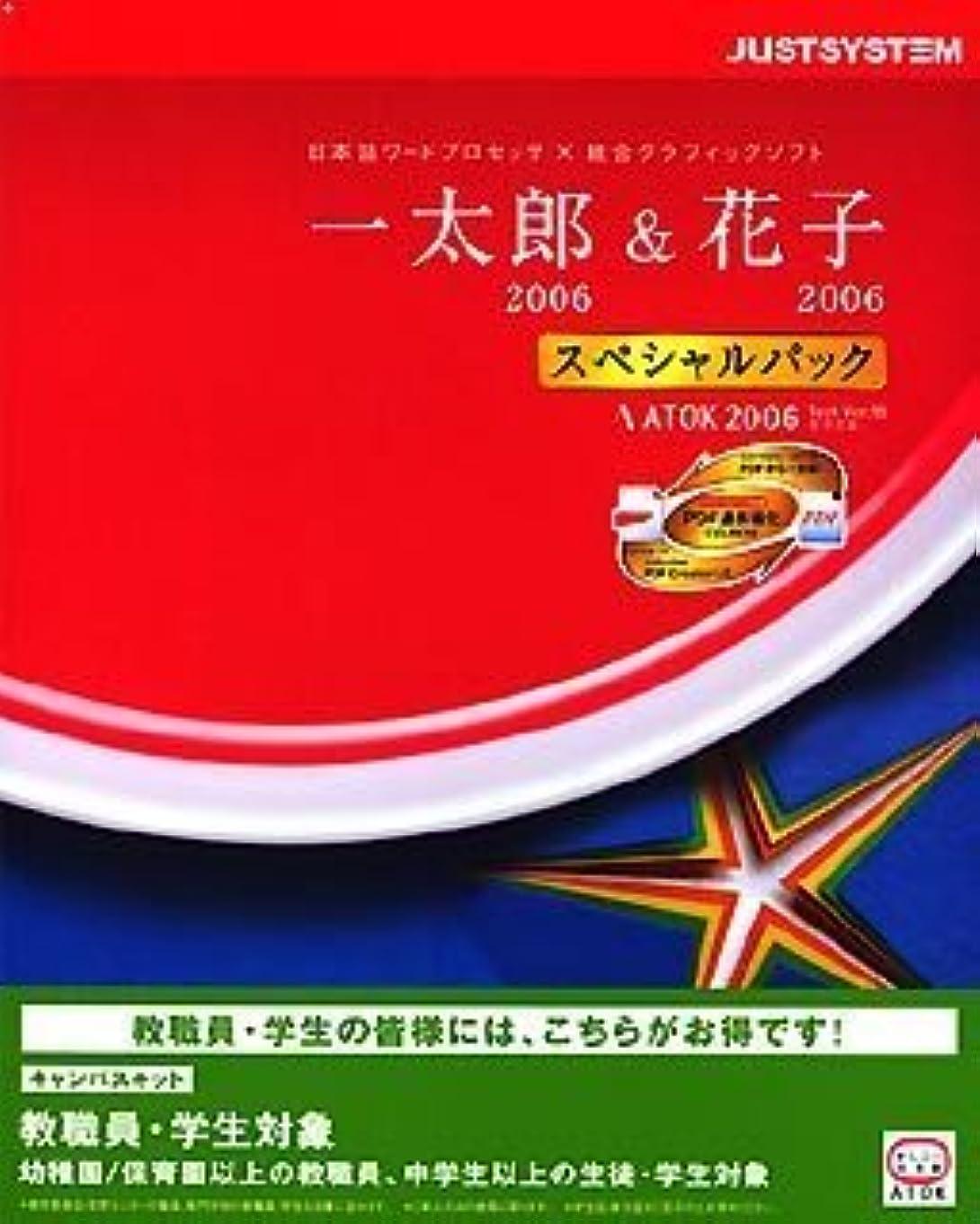 旅行汚染された宗教的な一太郎2006&花子2006 スペシャルパック for Windows キャンパスキット CD-ROM