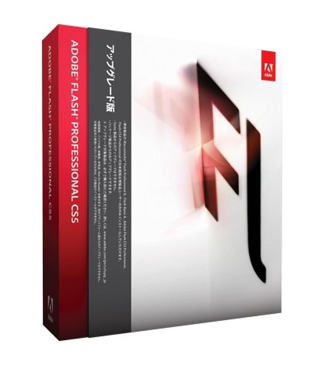 飛び込む精神腕Adobe Flash Professional CS5 アップグレード版 Macintosh版 (旧製品)