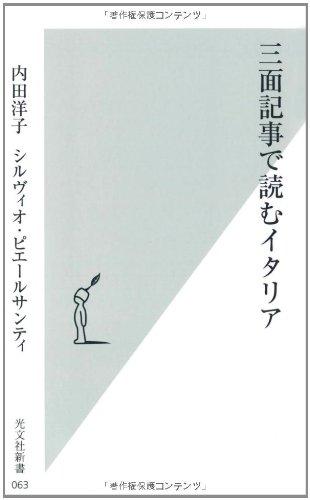 三面記事で読むイタリア (光文社新書)