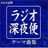 NHKラジオ深夜便テーマ集