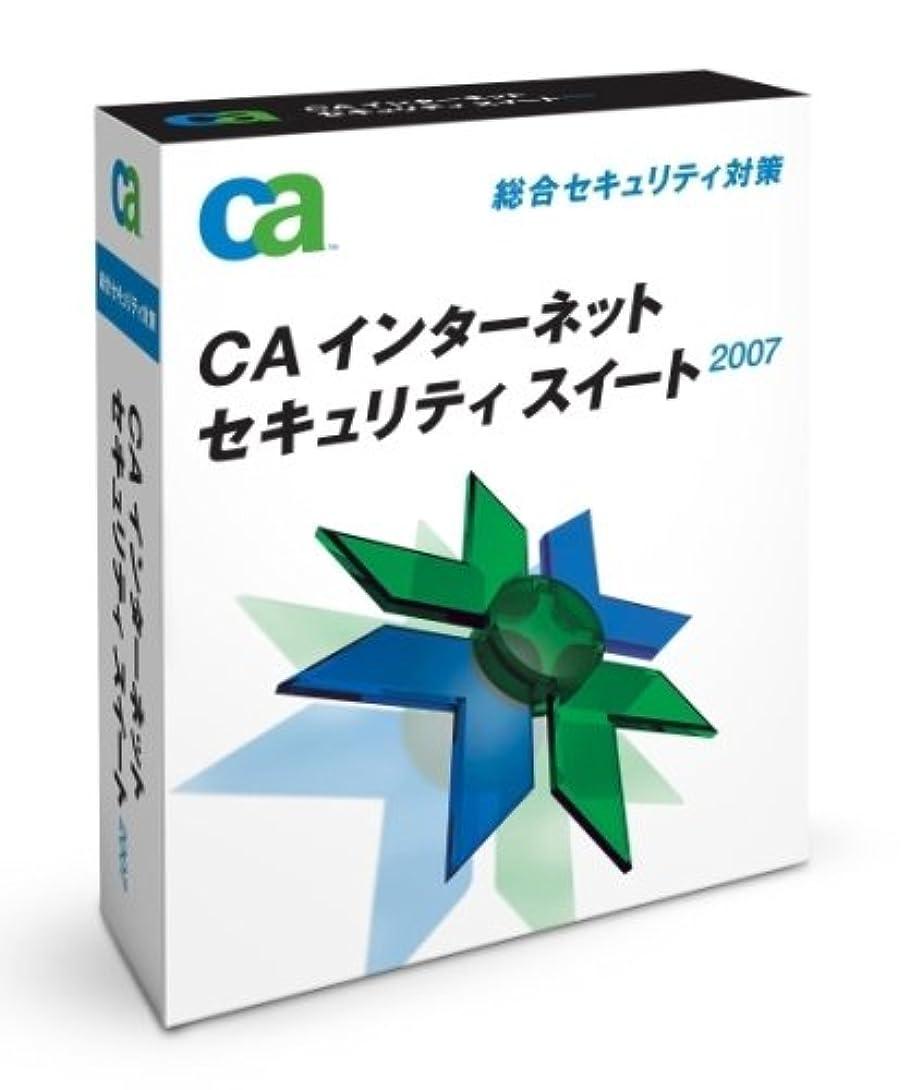 沈黙崖連合CA インターネットセキュリティ スイート 2007 オフィス(10ユーザー)