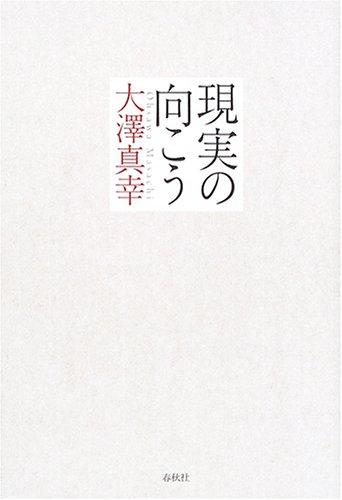 現実の向こう / 大澤 真幸