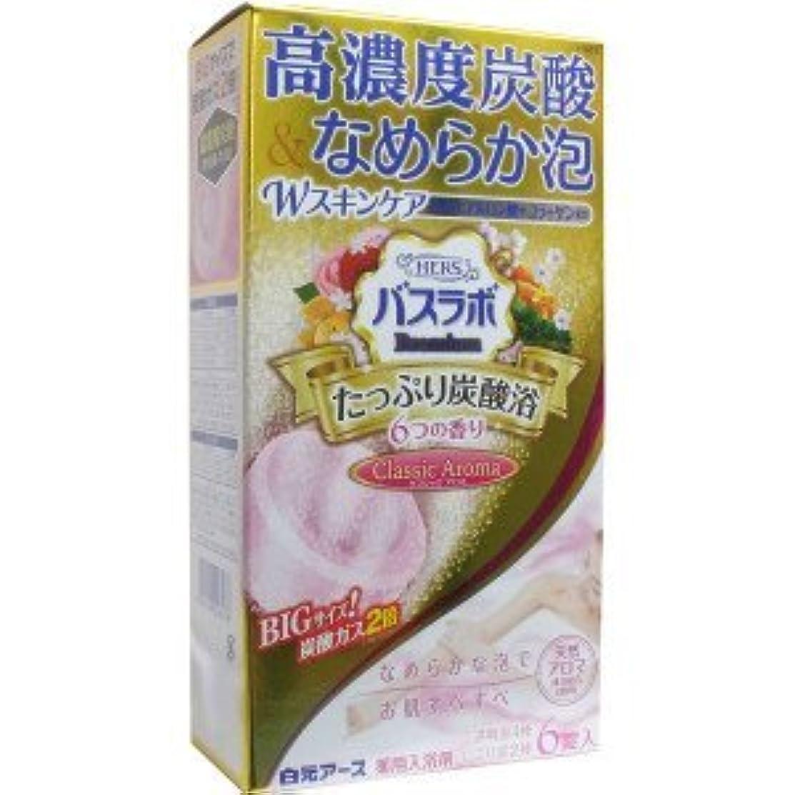 脆い摂氏セラー(アース製薬)HERSバスラボ プレミアム たっぷり炭酸浴 クラシックアロマ 6錠入(医薬部外品)