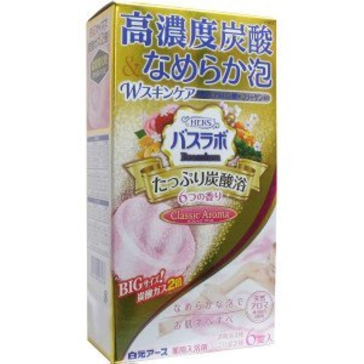 (アース製薬)HERSバスラボ プレミアム たっぷり炭酸浴 クラシックアロマ 6錠入(医薬部外品)