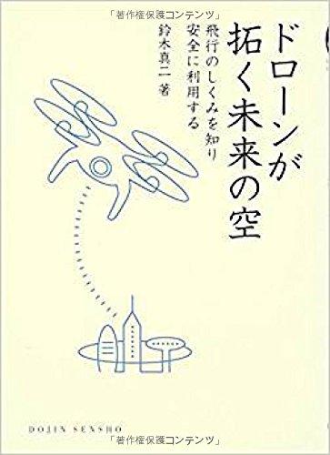 ドローンが拓く未来の空: 飛行のしくみを知り安全に利用する (DOJIN選書)の詳細を見る