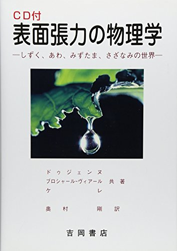 表面張力の物理学―しずく、あわ、みずたま、さざなみの世界 (物理学叢書 104)の詳細を見る
