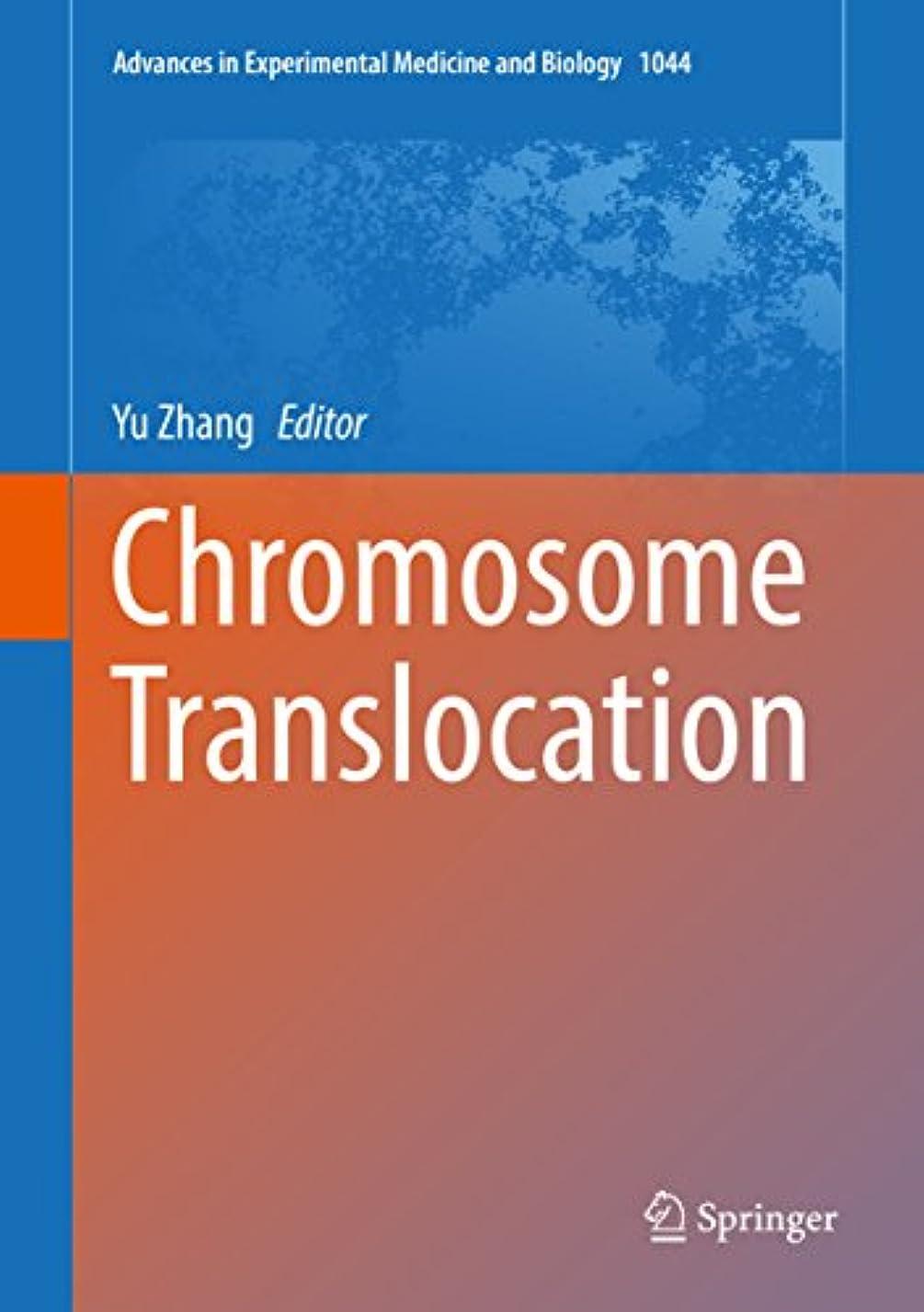 一般化する愛されし者人間Chromosome Translocation (Advances in Experimental Medicine and Biology Book 1044) (English Edition)