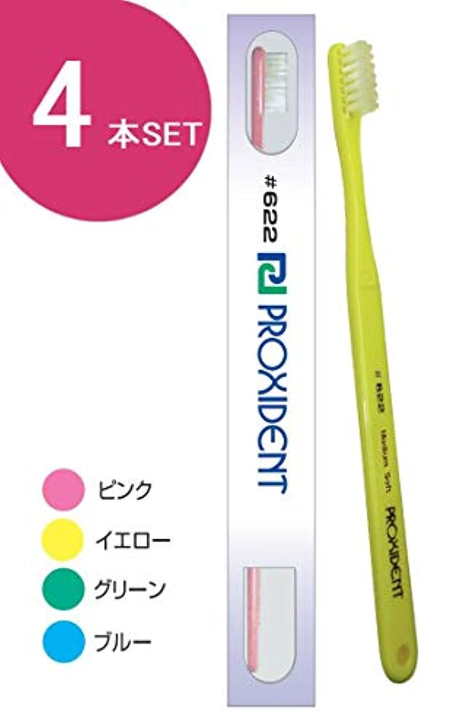 雑多な電化する支配的プローデント プロキシデント コンパクトヘッド MS(ミディアムソフト) 歯ブラシ #622 (4本)