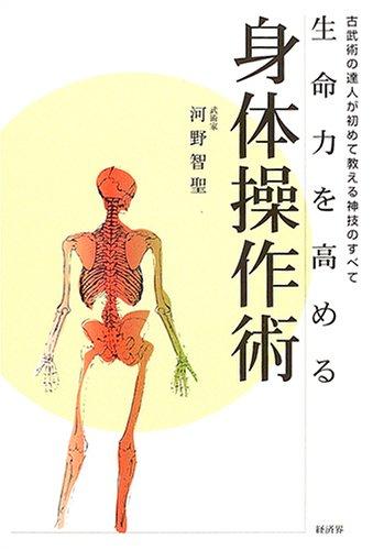 生命力を高める身体操作術―古武術の達人が初めて教える神技のすべての詳細を見る